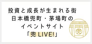 兜LIVE!(English)