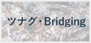 ツナグ(English)