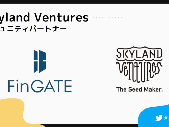 Skyland Ventures、平和不動産運営のFinGATEのパートナー企業として参画し、FinGATEスタートアップコミュニティの活性化に向けた取組みを開始